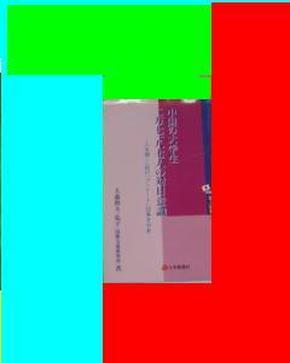 孤本绝版问卷调研◆中国の大学生二万七一八七人の対日意识---六年间●三回のアンケート回答分析★★★大森和夫●弘子(日本国际交流研究所)著、日本侨报社pp168 2005-10-01◆三次问卷调查