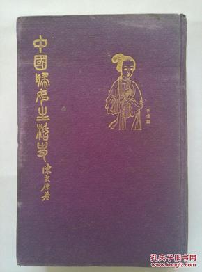 《中国妇女生活史》(1928年1月初版.精装本)