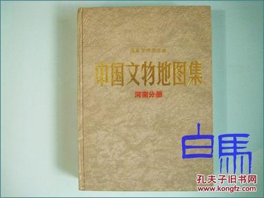 中国文物地图集 河南分册