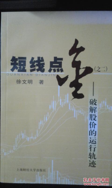 短线点金(之二)-破解股价的运行轨迹(徐文明著)