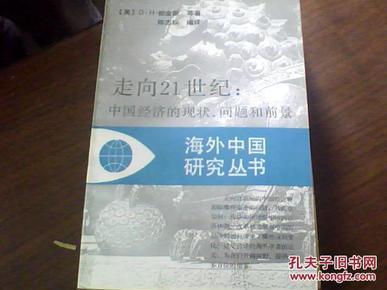 21世纪世界经济前景_21世纪经济趋势中国直销前景