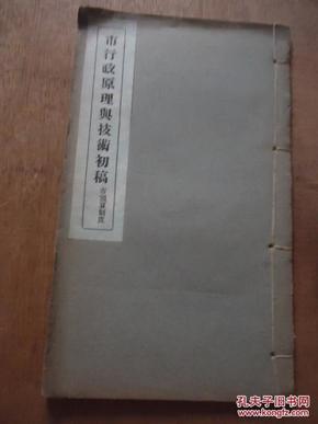 稀见民国天津文献,天津市市政传习所出版*《市行政原理与技术初稿》*(市预算制度)