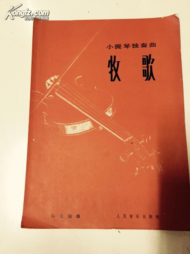 小提琴独奏曲:牧歌图片