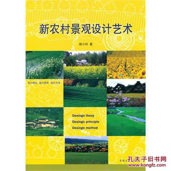 新农村景观设计艺术