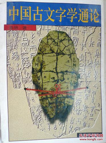 【图】中国古文字学通论图片