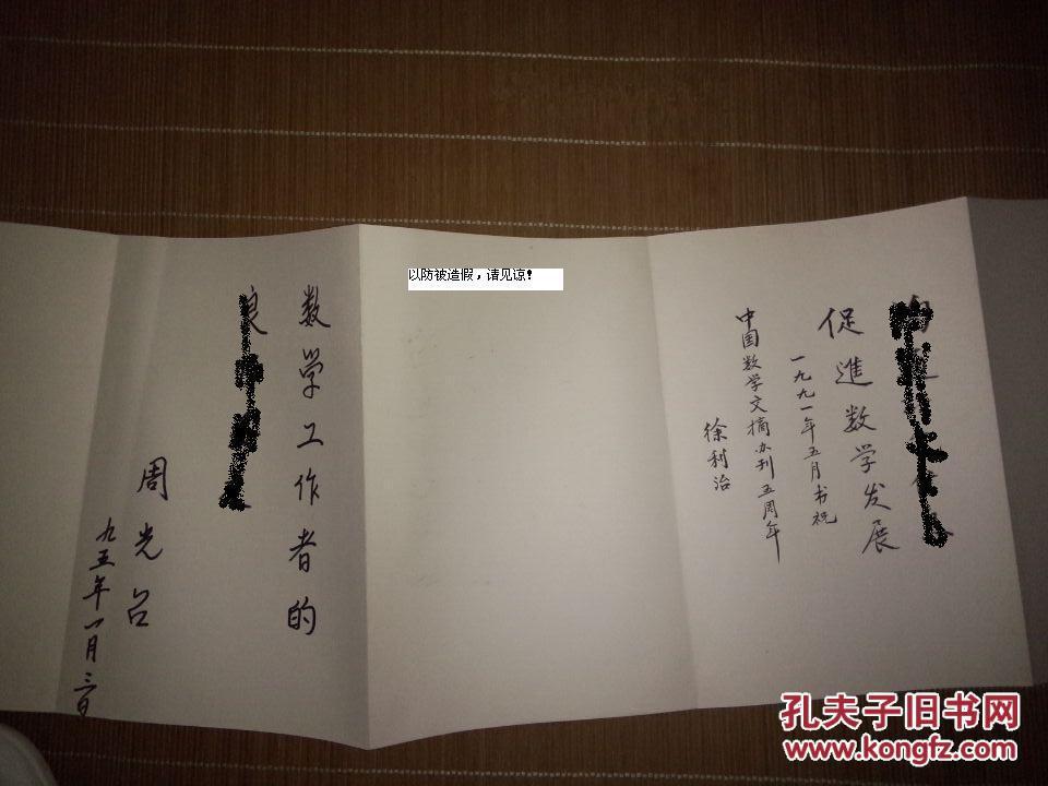 签名册全部都有题词(王元,冯康,杨乐,程民德,谷超豪,徐利治,周光吕,陈