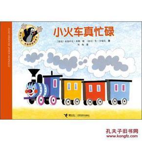 小火车真忙碌-鼹鼠之父米勒图画故事书 9787544828895图片