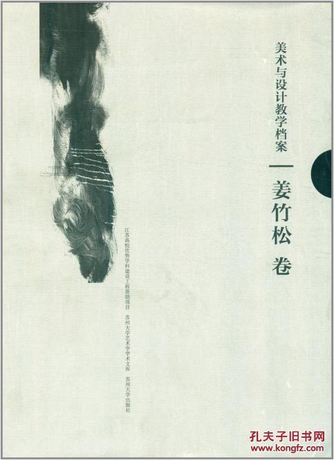 美术与设计教学档案:姜竹松卷图片