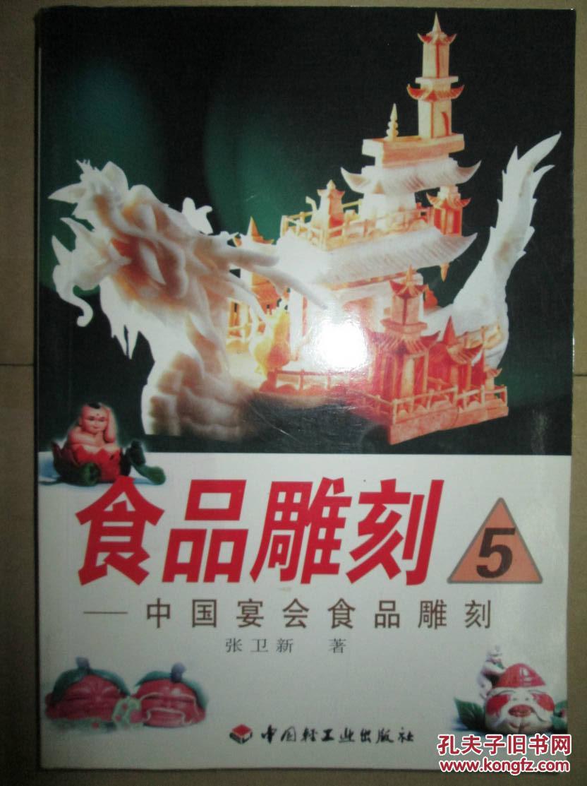 食品雕刻5中国宴会食品雕刻