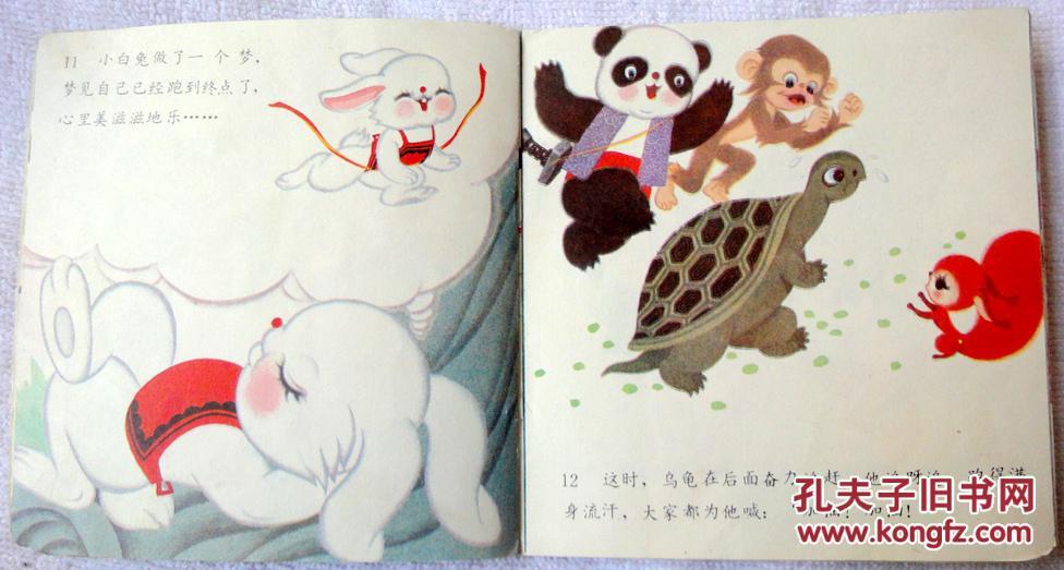 龟兔赛跑(彩色连环画,寓言故事系列) 右下角略损图片