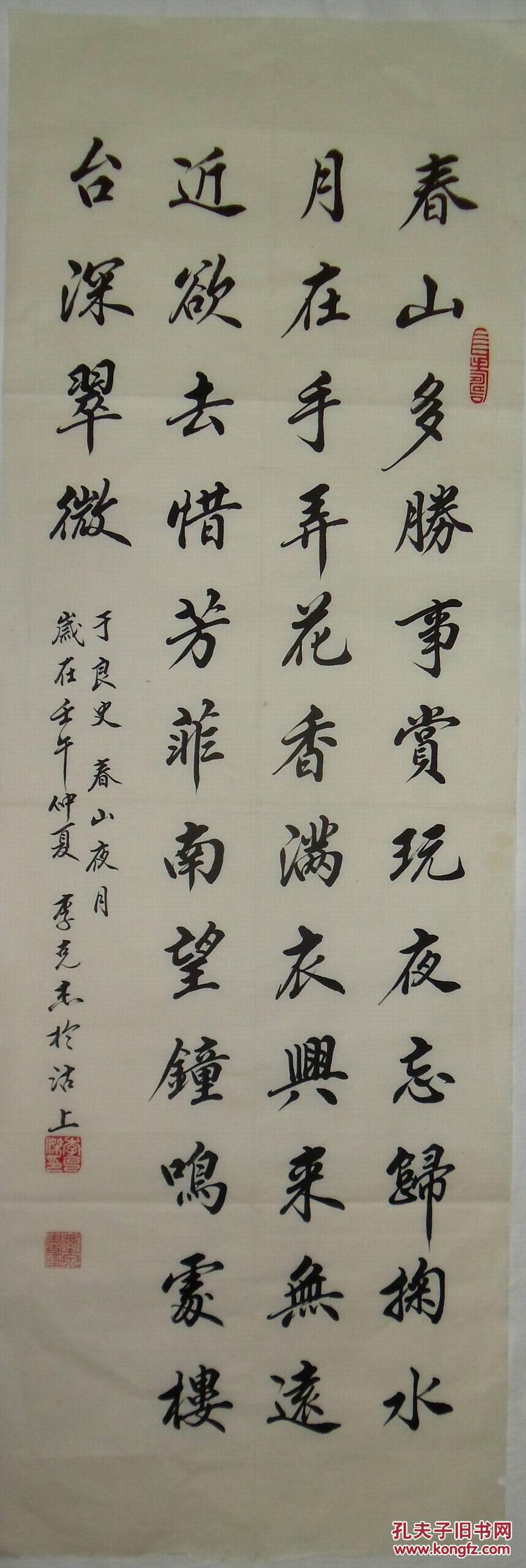 手书真迹书法:天津市书法家协会会员李克杰行书于良史图片
