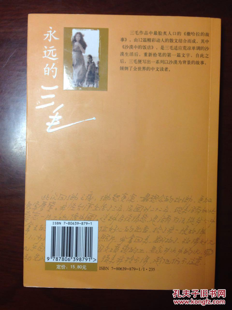 三毛散文全编《撒哈拉的故事》下载_在线阅读 - 爱问共享资料