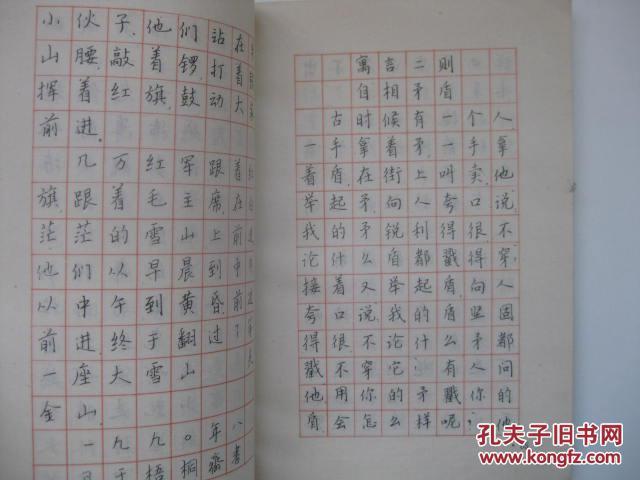 范文钢笔楷书字帖/王介南 林似春 范林庆 等书写图片