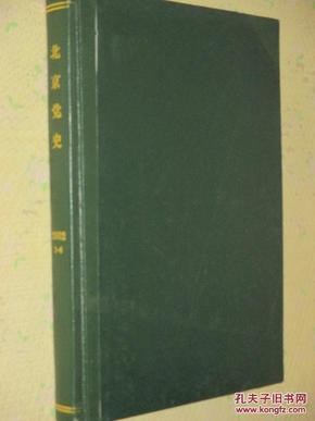 北京党史    2002年全年1-6期    合订本