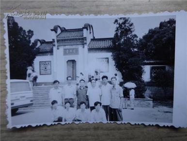 黑白老照片武汉古琴台同事留影图片