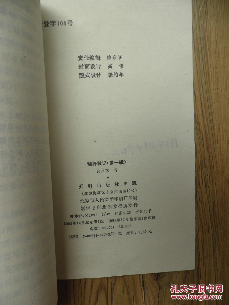 沈从文作品《湘行散记》(软精装一册全 散文-作品-中国-现代 封底有湿图片