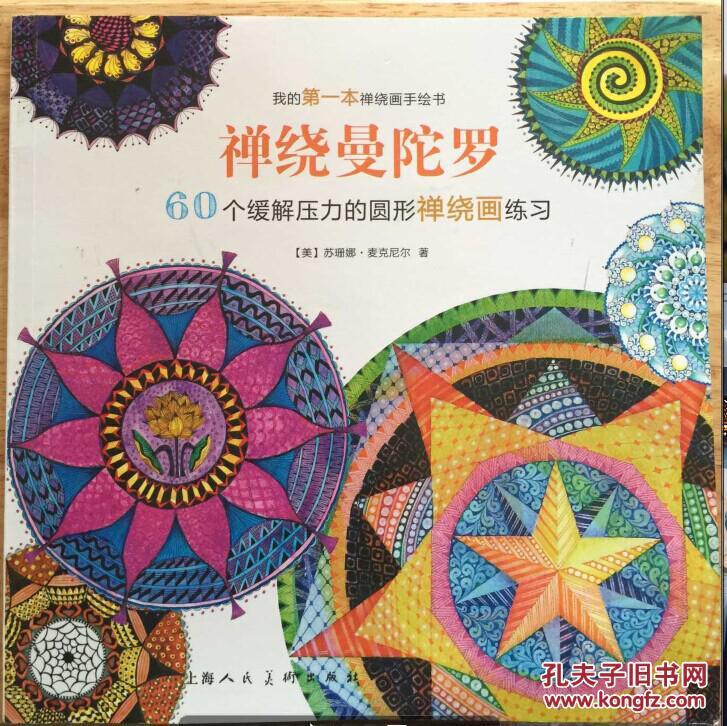 禅绕曼陀罗:60个缓解压力的圆形禅绕画练习图片