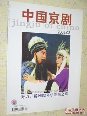 中国京剧    2009年 第3期