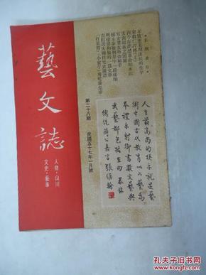 艺文志  (月刊)    1968年  第28期