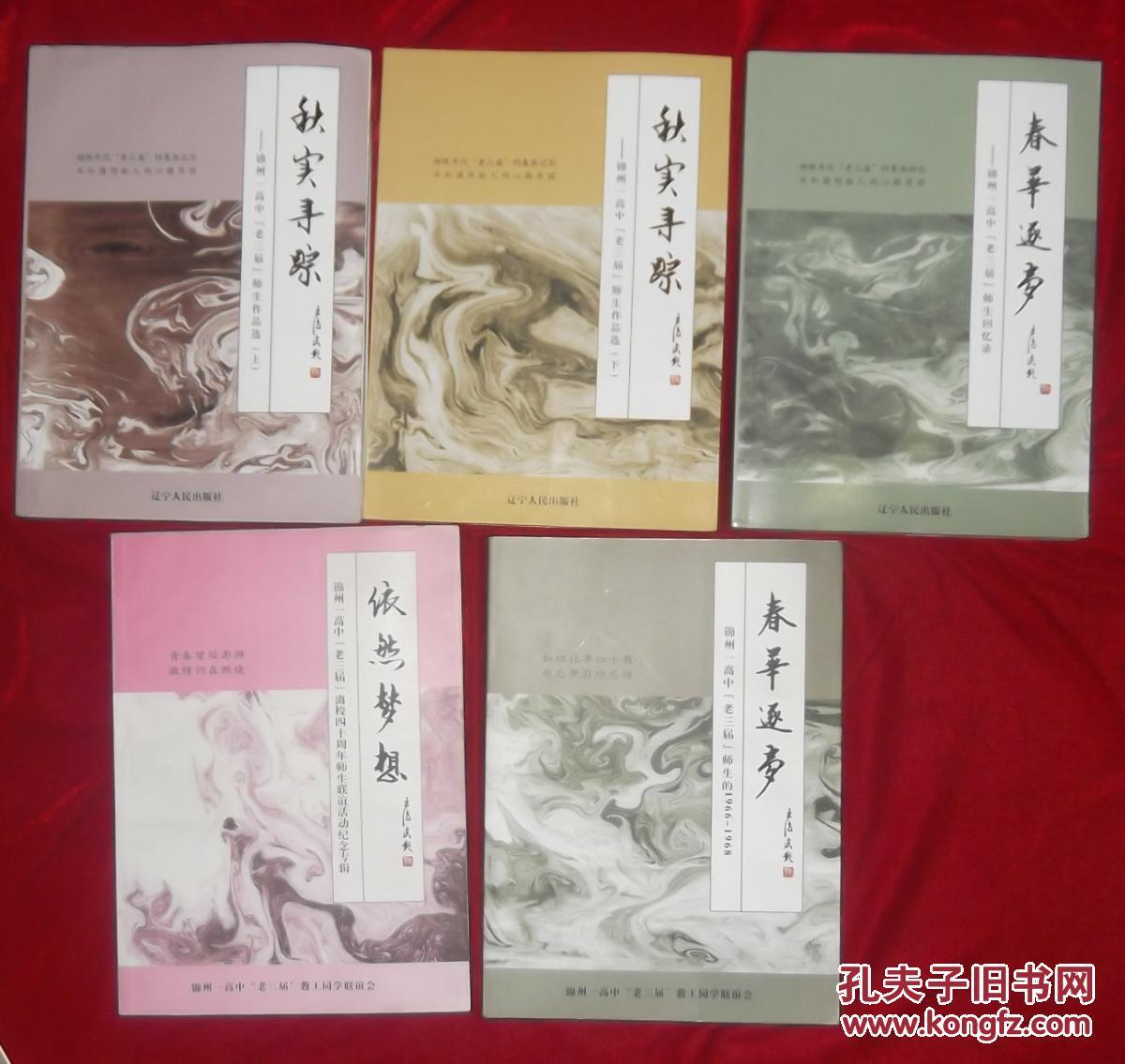 锦州一师生老三届高中离校四十周年纪念丛书-高中有几个石狮图片