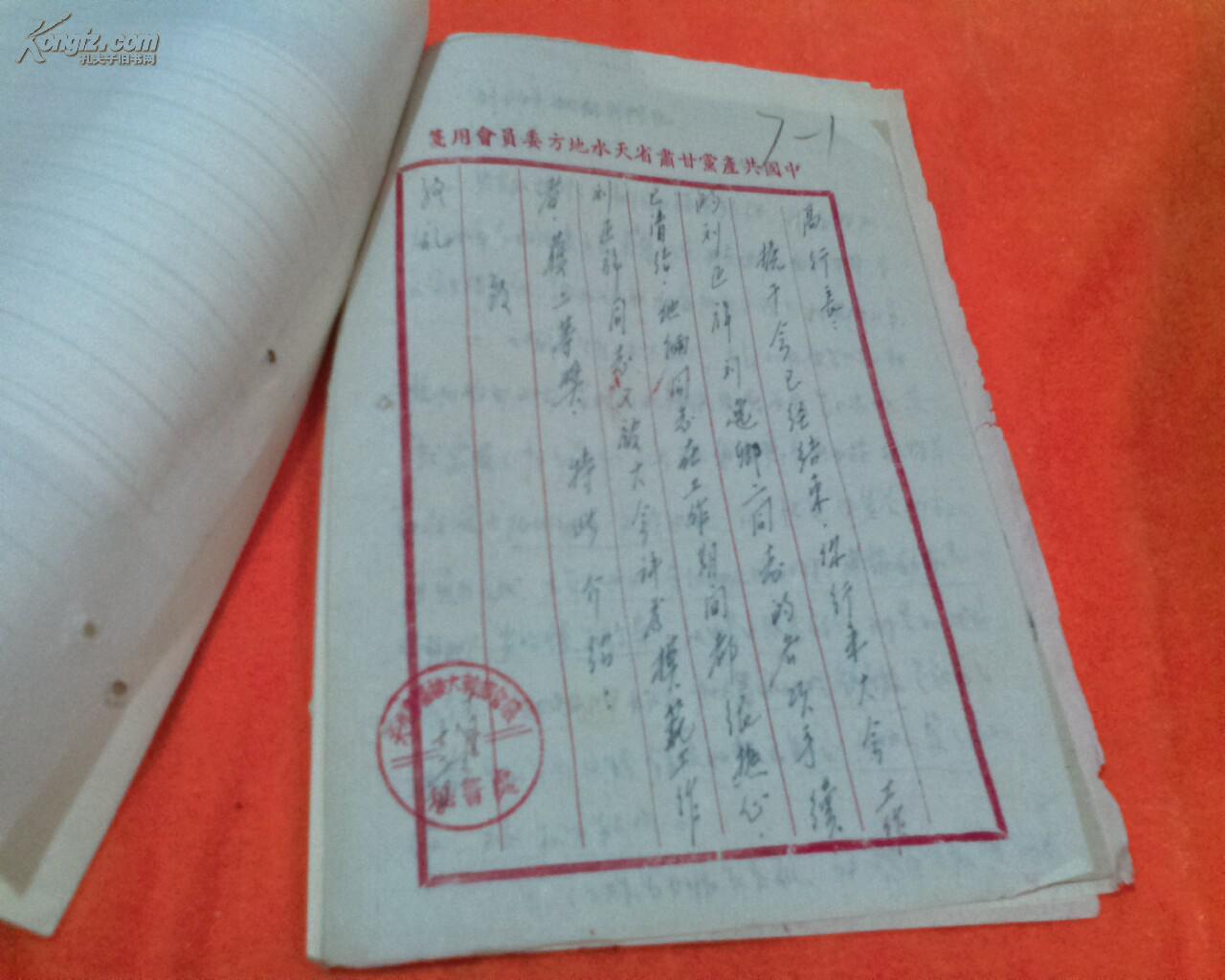 银行系统职员个人档案《(刘正祥)干部简历表图片