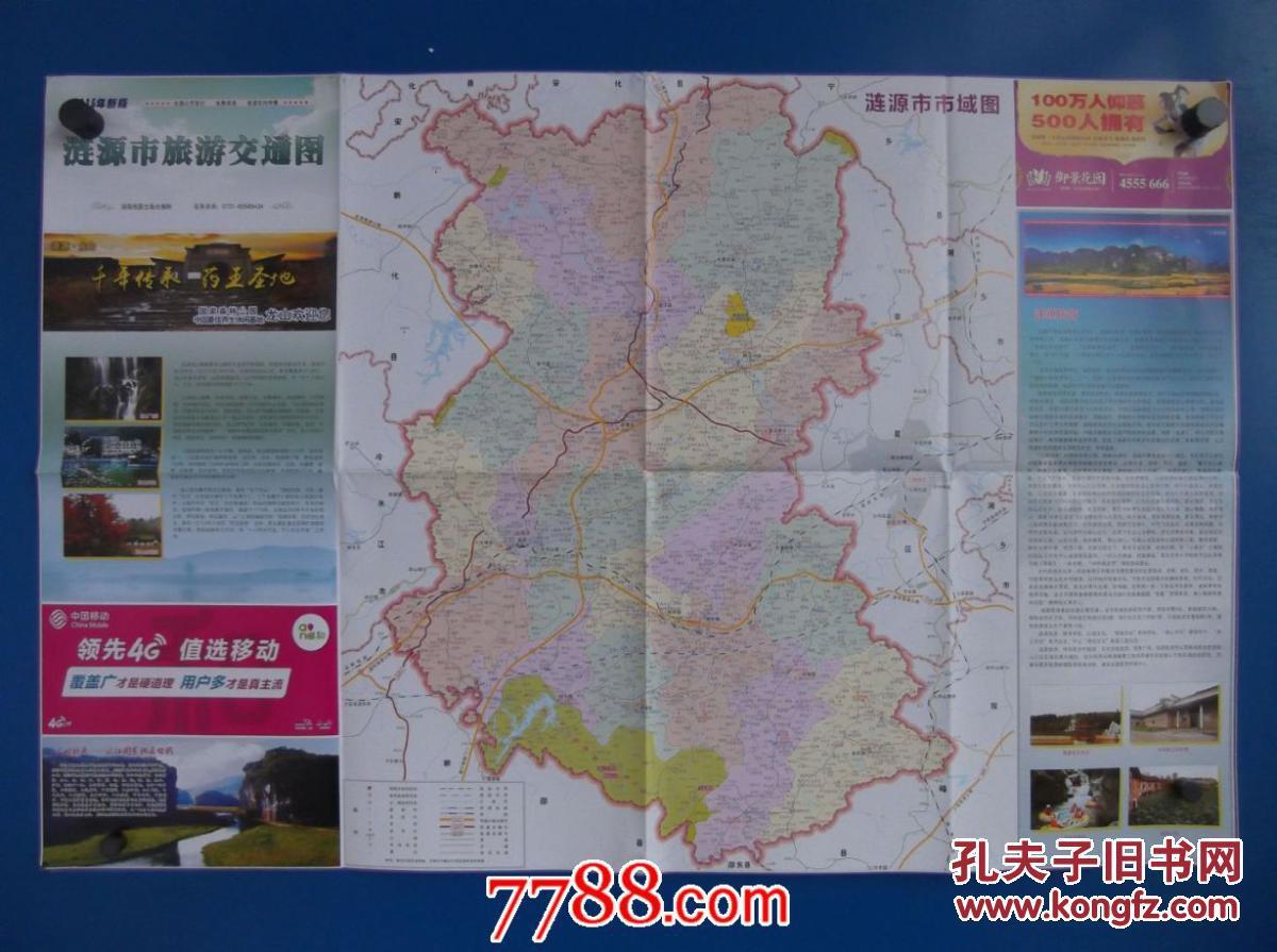 安化县旅游交通地图-对开地图图片