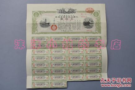 侵华史料 大日本帝国政府发行 《大东亚战争国库债券》一张 伍拾圆 附小票30张 日本侵华和太平洋战争公债 尺寸:29.6*31.5CM 1943年发行