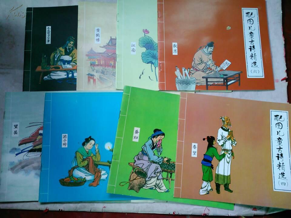 【图】配图儿童古诗精选1-8册全图片