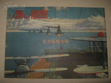 日本侵华资料 1934 皇国军备画报(从海陆空三方面介绍日军武器装备图片 反映日本军备整体实力)
