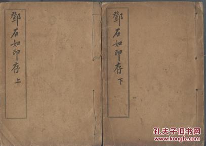 邓石如印存(上下)二册全