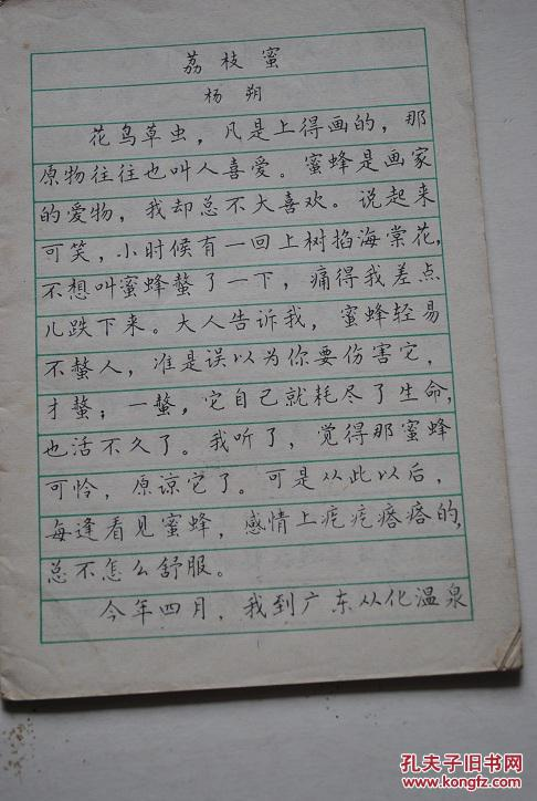 钢笔正楷字帖【林似春书写】【荔枝蜜.小桔灯.石壕吏.图片
