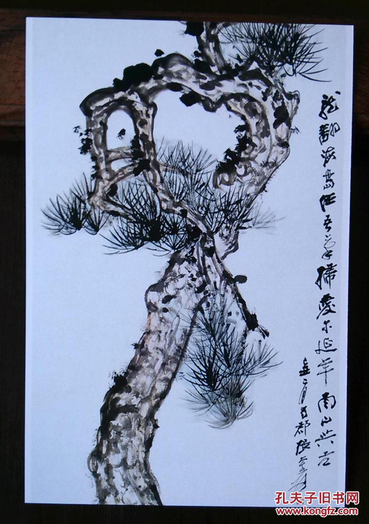 【图】张大千书法绘画作品集锦--松树国画--明信片1图片