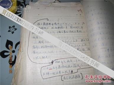 淮阴县交通史手稿本全部  高36厘米 重20斤 又补图