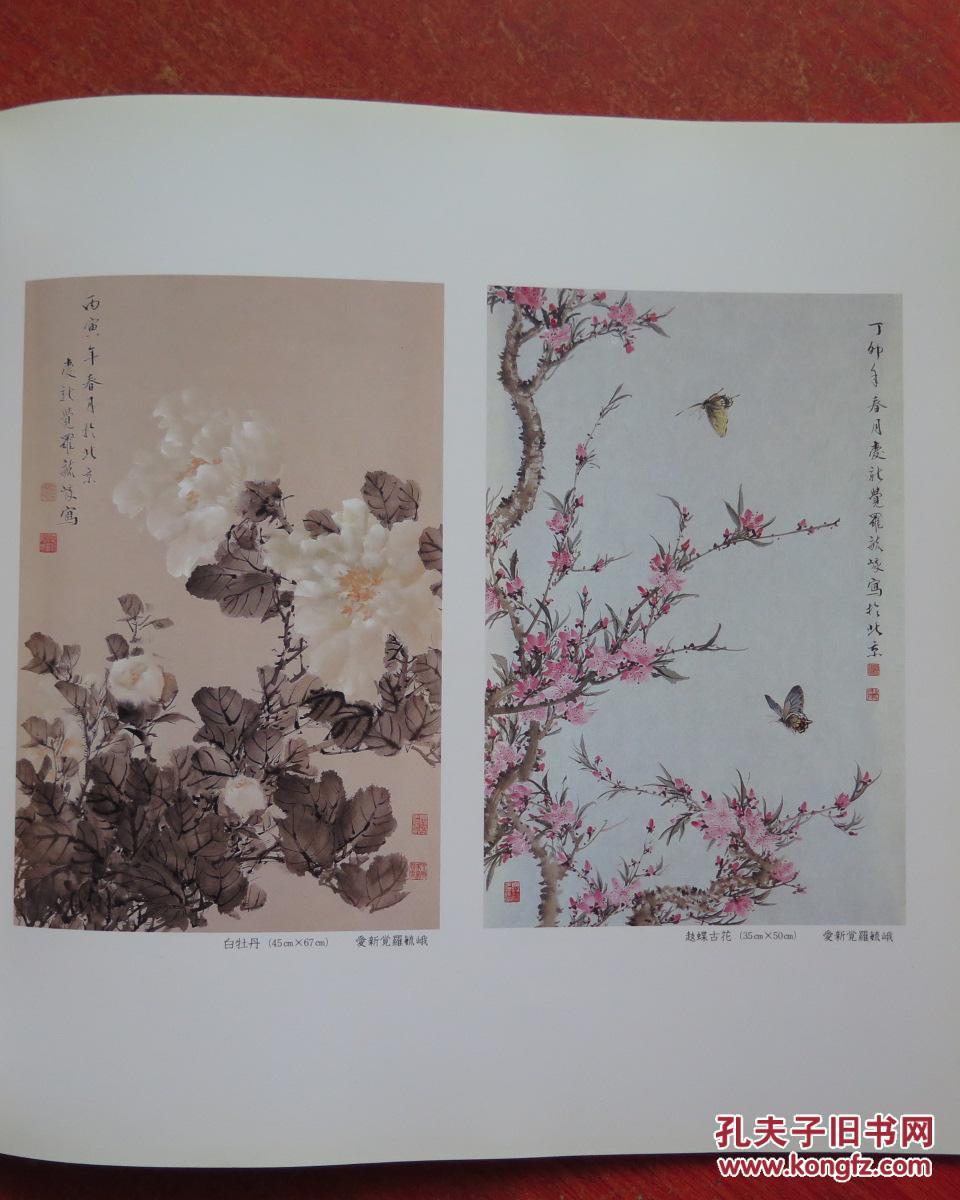 现代中国著名书画家六人展(范曾图片