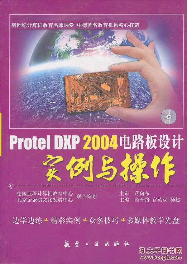 dxp 2004电路板设计实例与操作