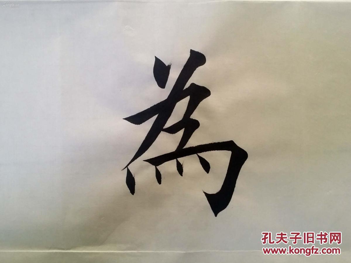 田英章鸡年春联书法图片