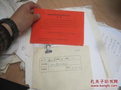 席宗泽。王渝生和他儿女 。补图83冯唐夫人的来往信札 大约几百封 1000 图
