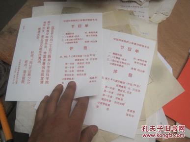 席宗泽。王渝生和他儿女 。补图87冯唐夫人的来往信札 大约几百封 1000 图