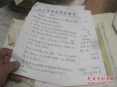 席宗泽。王渝生和他儿女 。补图97冯唐夫人的来往信札 大约几百封 1000 图