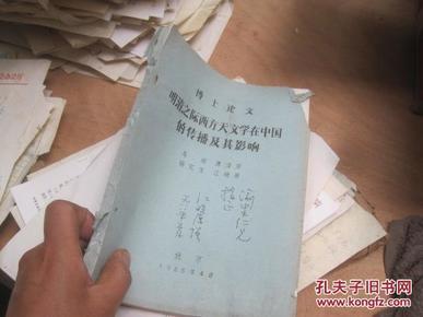 席宗泽。王渝生和他儿女 。补图106冯唐夫人的来往信札 大约几百封 1000 图