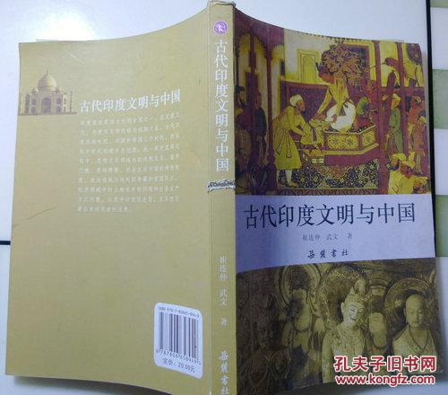【图】古代印度文明与中国图片