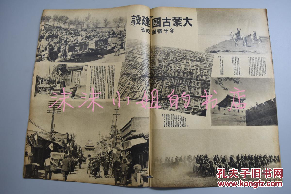 《昭和小学支那》第八辑1937年画报十二年v昭和娘子关攻打大场镇突入事变下士图片