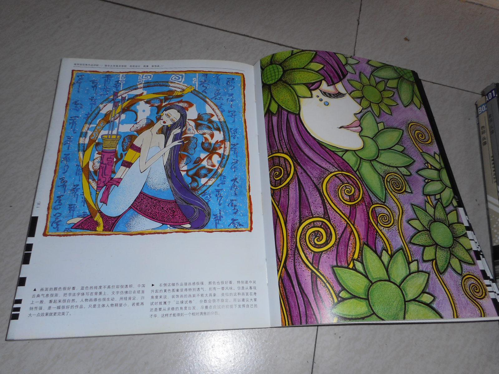清华大学美术学院考前设计/图案/装饰画--完美教学系列丛书2图片