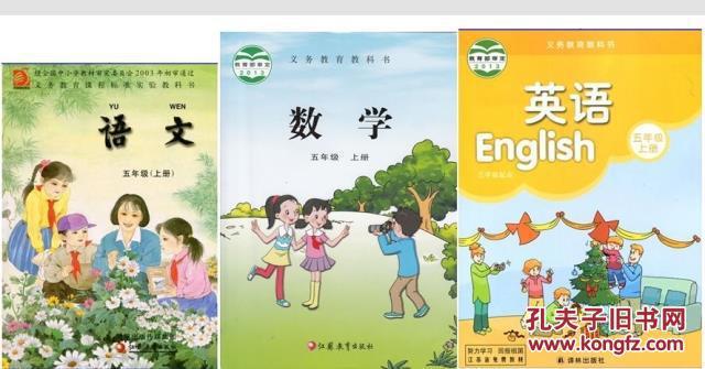 【图】2015正版苏教版5五年级上册语文数学英语书图片