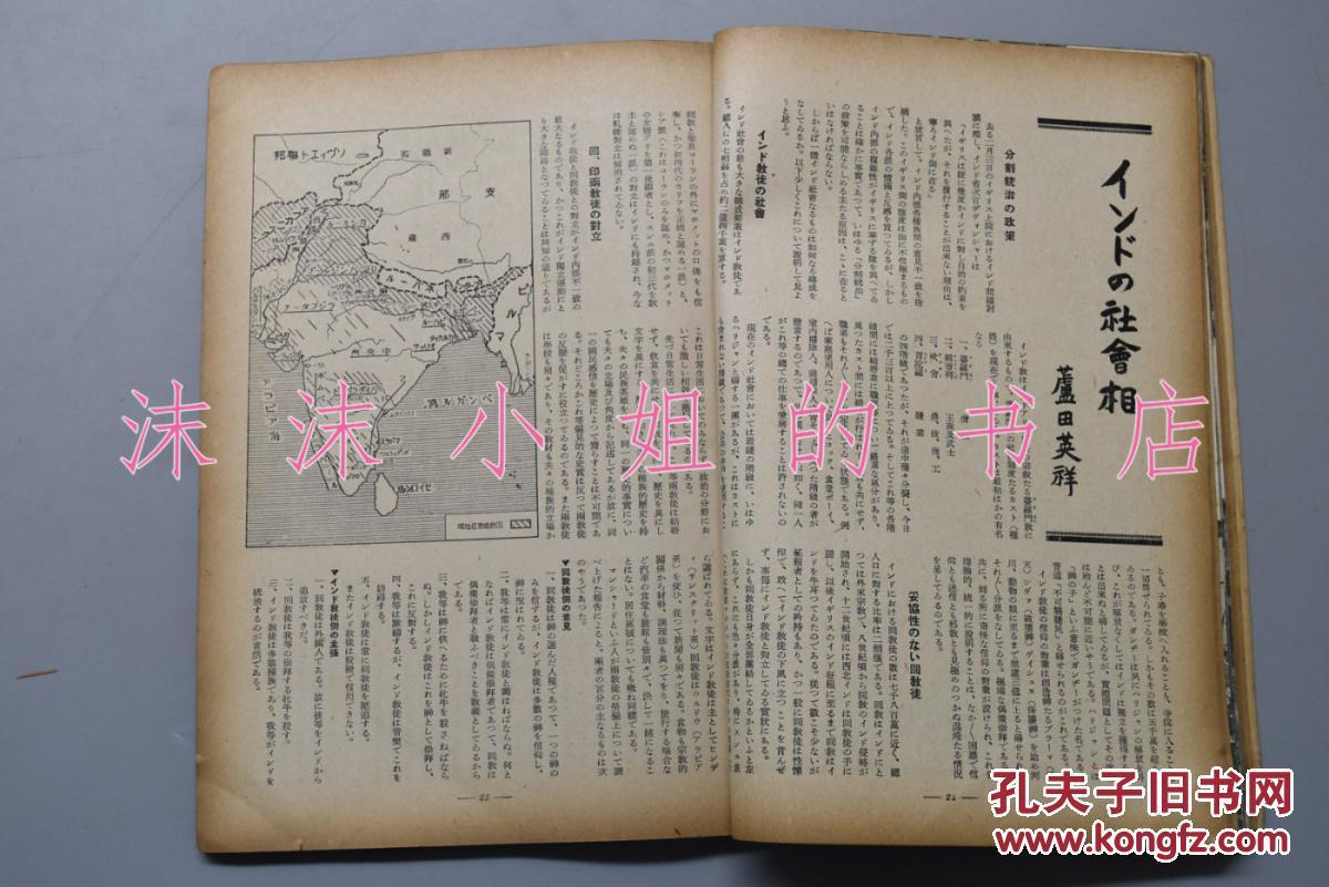 侵华表情《知识世界》满洲国图片图大东亚共我很无语熊猫现势史料图片