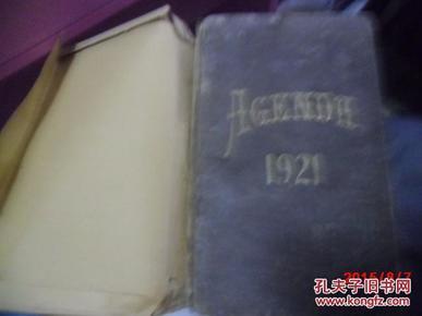 1921年京汉铁路管理局 日记本