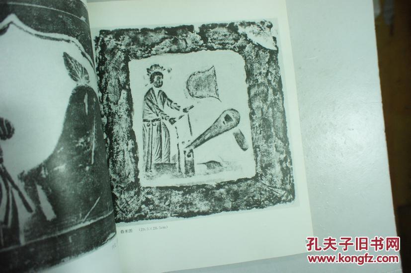 zhanjienvtu_甘肃宋元画像砖 96年一版一印 品佳如图 便宜50元包快递