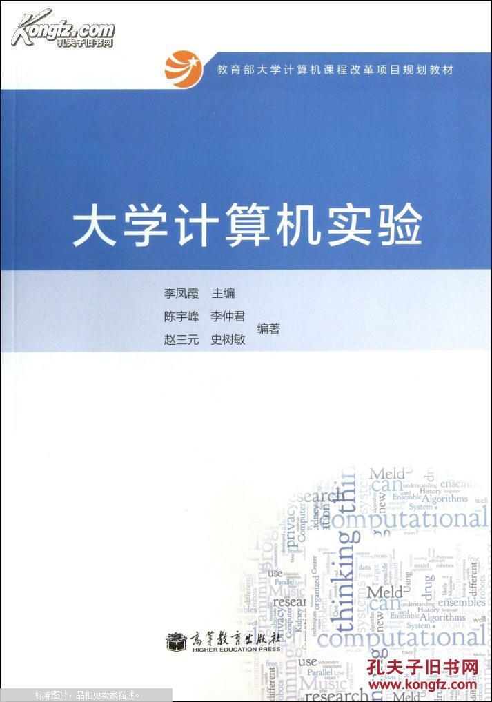 大学计算机实验总结_大学计算机实验 全新正版