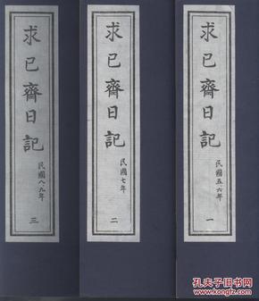 求己斋日记(六册)中国书店1993年木版刷印