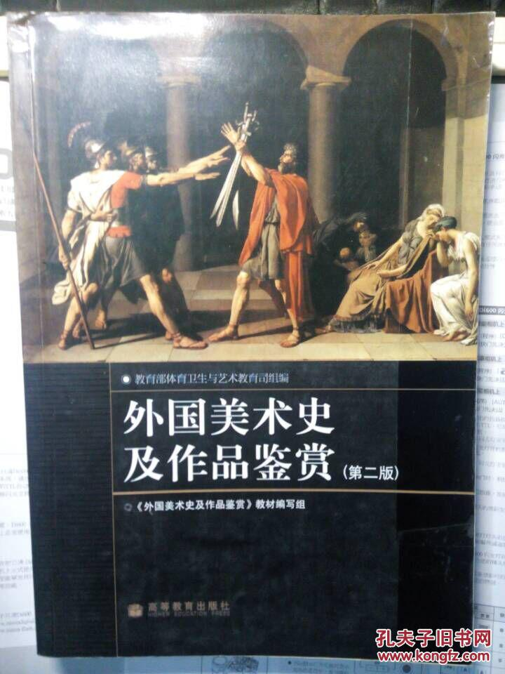 外国美术史及作品鉴赏 (带光盘)图片
